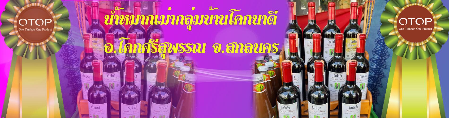 winemaokhoknadee
